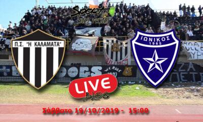 Liveblog: Καλαμάτα - Ιωνικός 1-0 (ΤΕΛΙΚΟ) 10