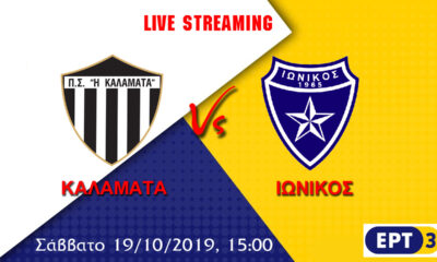 Live streaming: Καλαμάτα - Ιωνικός (ΕΡΤ3, 15.00) 14