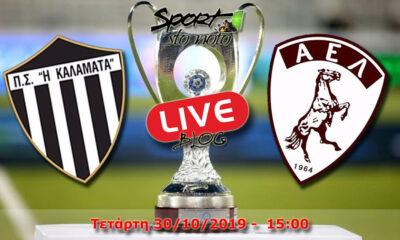 Live Blog: Καλαμάτα - Λάρισα, Κύπελλο Ελλάδας 3-0 ΤΕΛΙΚΟ 7
