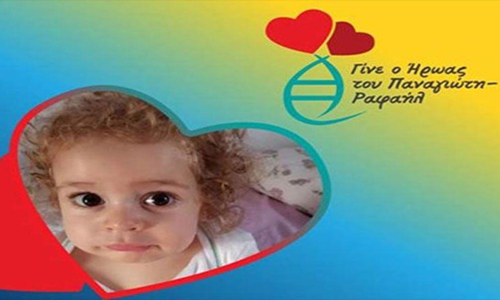 Κουμπαράς για τον μικρό Ραφαήλ σήμερα και στην Παραλία! (photos)