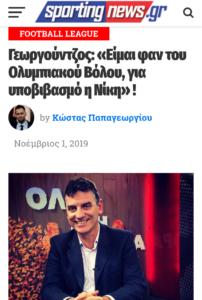 """Γεωργούντζος σε """"Ράδιο Ακρόαμα 99,8"""", του Βόλου: """"Θα νικήσει η Καλαμάτα τον Ολυμπιακό"""""""