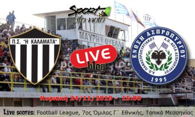 ΤΕΛΙΚΑ ΑΠΟΤΕΛΕΣΜΑΤΑ: Καλαμάτα - Ασπρόπυργος 2-2, Football League, Γ΄ Εθνική, Τοπικά Μεσσηνίας (15.00) 6