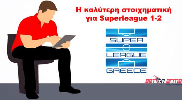 Η καλύτερη στοιχηματική για να ποντάρεις στην Superleague