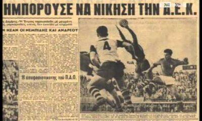 Σαν σήμερα το 1959 το πρώτο ντέρμπι Παναθηναϊκού - ΑΕΚ στην Α΄ Εθνική 10