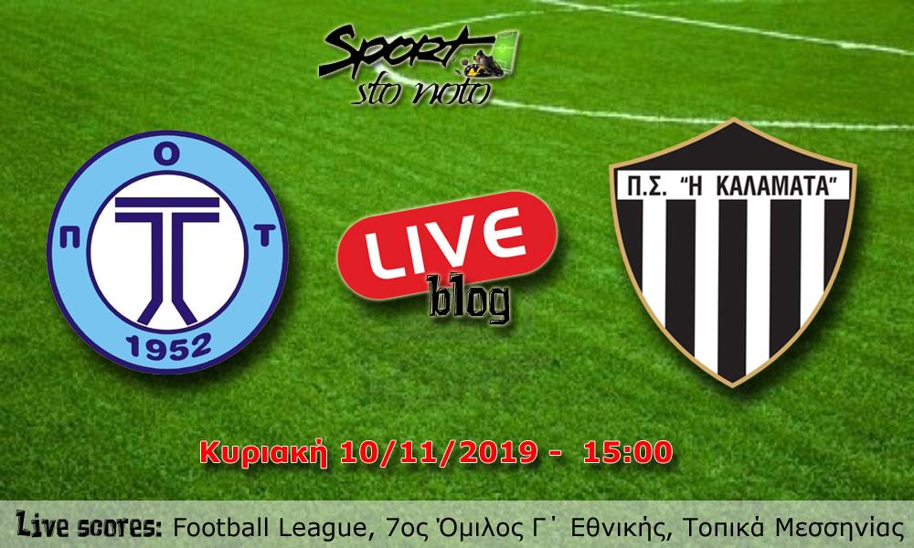 ΤΕΛΙΚΑ: Τρίγλια – Καλαμάτα 1-0, Football League, 7ος Όμιλος Γ΄ Εθνικής, Τοπικά Μεσσηνίας
