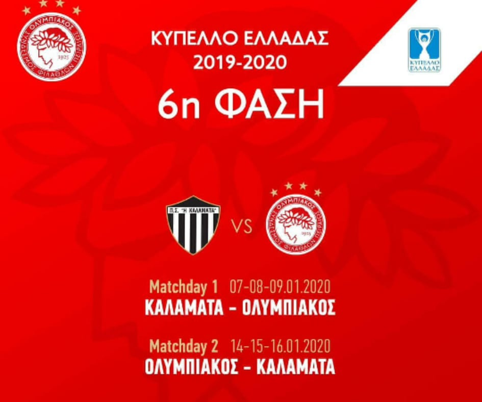 Κύπελλο Ελλάδας: Μεγάλο διπλό ματς με Ολυμπιακό, η Μαύρη Θύελλα!