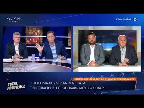 Ολυμπιακός – ΠΑΟΚ: Έξαλλος ο Μητρόπουλος, αποχώρησε από τηλεοπτική εκπομπή! (video)