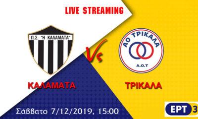 Live streaming: Καλαμάτα - Τρίκαλα (15:00, ΕΡΤ3) 18