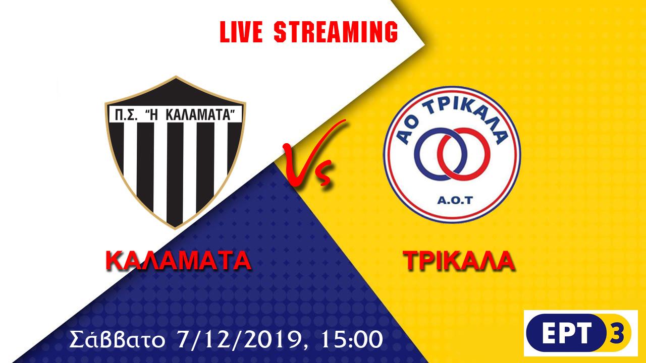 Live streaming: Καλαμάτα – Τρίκαλα (15:00, ΕΡΤ3)