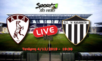 LIVE: Λάρισα - Καλαμάτα (19:30) 12