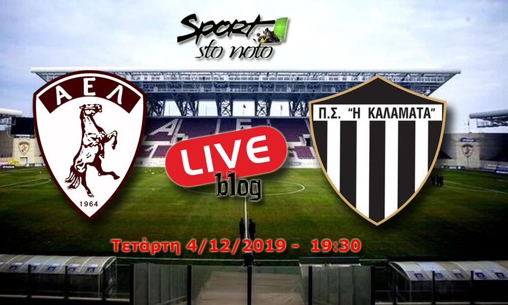 LIVE: Λάρισα – Καλαμάτα (19:30)