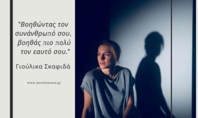 """Γιούλικα Σκαφιδά: """"Βοηθώντας τον συνάνθρωπό σου, βοηθάς πιο πολύ τον εαυτό σου."""" 8"""