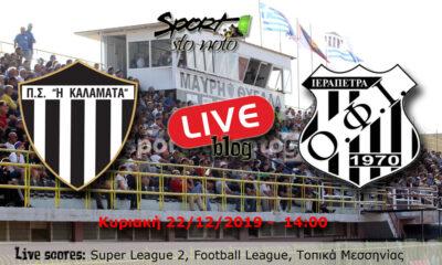 ΤΕΛΙΚΑ: Καλαμάτα-ΟΦ Ιεράπετρας 2-3, Super League 2, Football League, Τοπικά Μεσσηνίας (14:00) 12