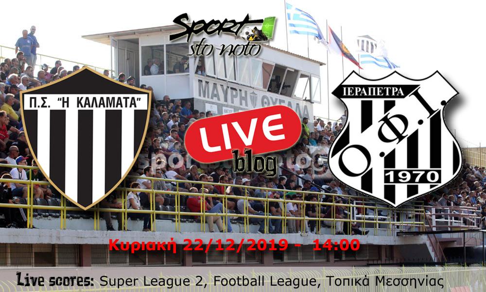 ΤΕΛΙΚΑ: Καλαμάτα-ΟΦ Ιεράπετρας 2-3, Super League 2, Football League, Τοπικά Μεσσηνίας (14:00)