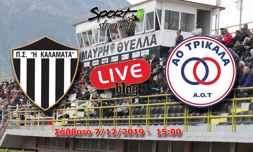 ΤΕΛΙΚΑ: Καλαμάτα – Τρίκαλα 0-1, Τοπικά πρωταθλήματα Μεσσηνίας (7/12)