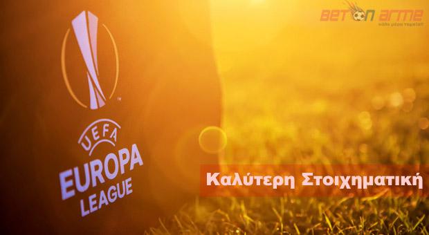 Η καλύτερη στοιχηματική για να ποντάρεις στo Europa League