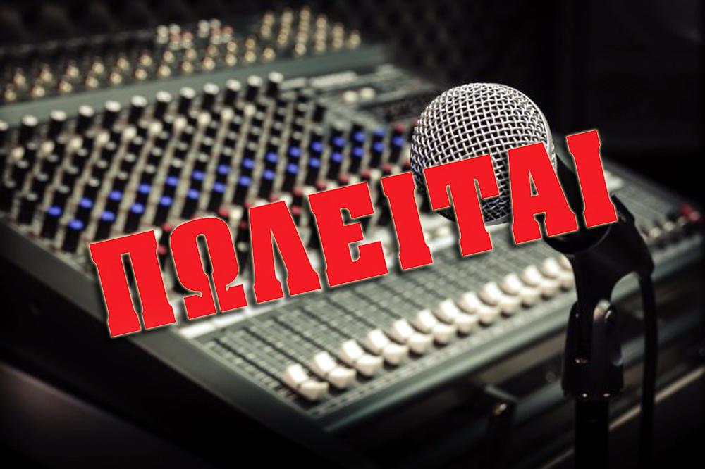 ΑΓΓΕΛΙΑ: Πωλούνται ραδιοφωνικοί σταθμοί στην Πελοπόννησο