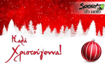 Χριστουγεννιάτικες Ευχές από το sportstonoto.gr 8
