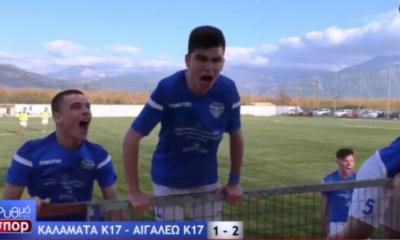 K 17: Καλαμάτα - Αιγάλεω 1-2 (video) 8