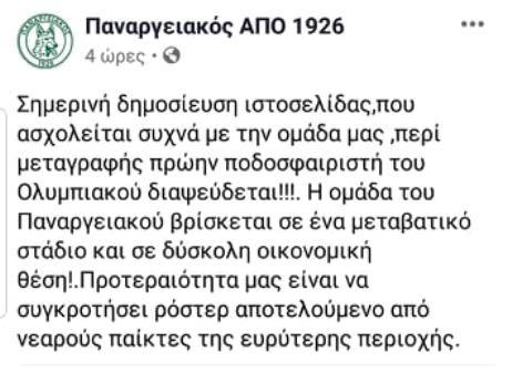 Γι' αυτό, αυτοί οι… παράγοντες, διέλυσαν τον Παναργειακό! (photo)