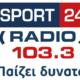 """Ο Σωτήρης Γεωργούντζος στο """"sport24 radio"""" (live ηχητικό) 18"""