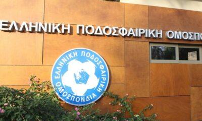 Πότε θα διεξαχθούν οι εκλογές στην ΕΠΟ 27