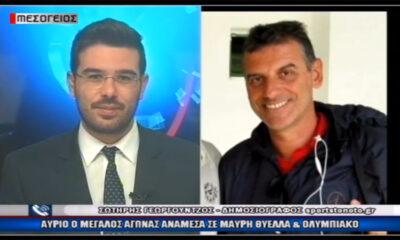 Γεωργούντζος σε Μεσόγειος tv για τον αγώνα Κυπέλλου ανάμεσα σε Καλαμάτα & Ολυμπιακό (video) 12