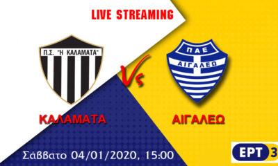 Live streaming: Καλαμάτα - Αιγάλεω (15:00) 16