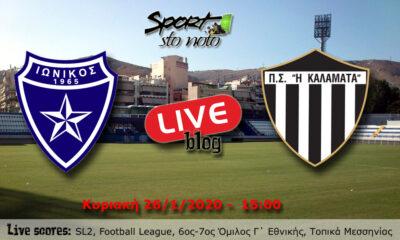 ΤΕΛΙΚΑ: Ιωνικός - Καλαμάτα 1-0, SL2, Football League, Γ' Εθνική, Τοπικά Μεσσηνίας (15:00) 14