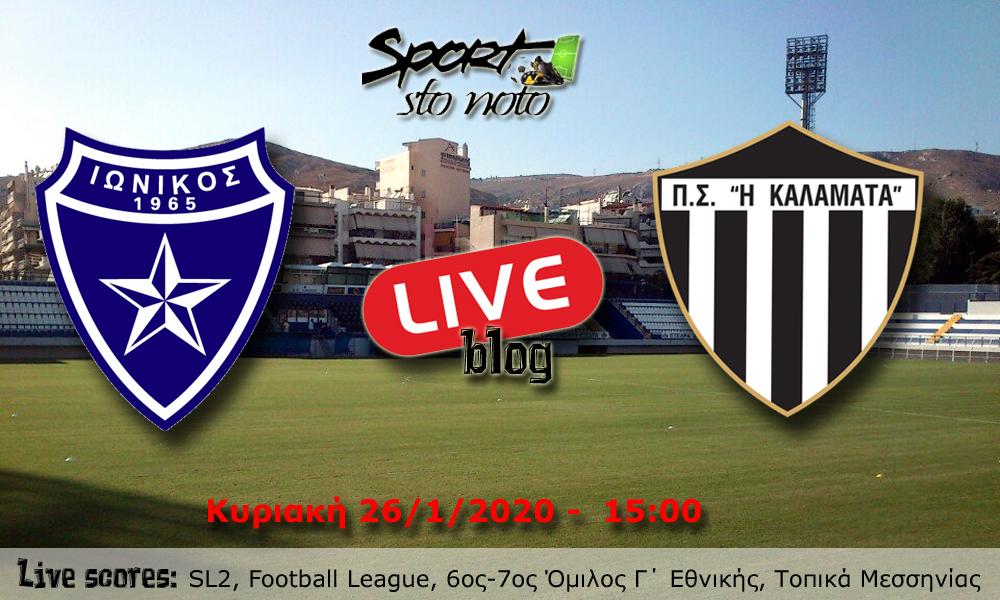 ΤΕΛΙΚΑ: Ιωνικός – Καλαμάτα 1-0, SL2, Football League, Γ' Εθνική, Τοπικά Μεσσηνίας (15:00)