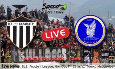 ΤΕΛΙΚΑ: Καλαμάτα - Νίκη Βόλου 0-2, SL2, Football League, Γ' Εθνική, Τοπικά Μεσσηνίας (15:00) 7