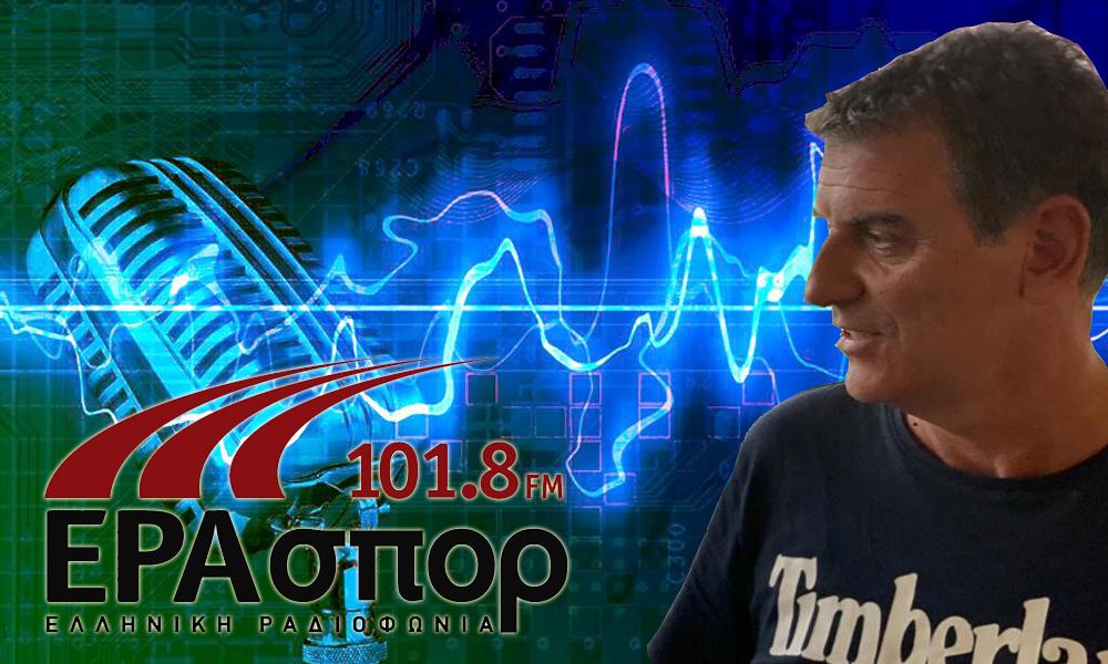 """Ο Σωτήρης Γεωργούντζος σήμερα καλεσμένος σε """"ΕΡΑ σπορ"""" &  """"Τρίτο Μάτι"""" (Live audio, 12:00 μ.)"""