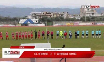ΠΣ Σπάρτη – Ολυμπιακός Ζαχάρως 2-0 (+video) 6
