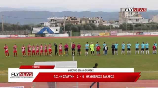 ΠΣ Σπάρτη – Ολυμπιακός Ζαχάρως 2-0 (+video)