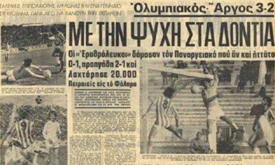 Οταν ο Παναργειακός πήγε να αποκλείσει τον νταμπλούχο Ολυμπιακό! 6