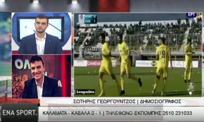 """Γεωργούντζος σε """"ΕΝΑ Channel"""": """"Καθαρές ομάδες Καλαμάτα και Kαβάλα"""" (video) 6"""