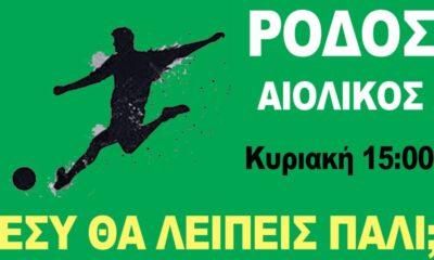 Θα… χρεοκοπήσει το Ύπατο ο Σταθόπουλος, που πήρε & τον Σταυριανό!