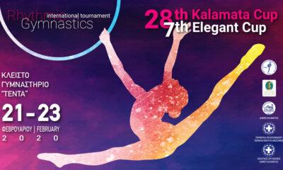 Από σήμερα Διεθνές Κύπελλο Ρυθμικής Γυμναστικής στην Καλαμάτα 8