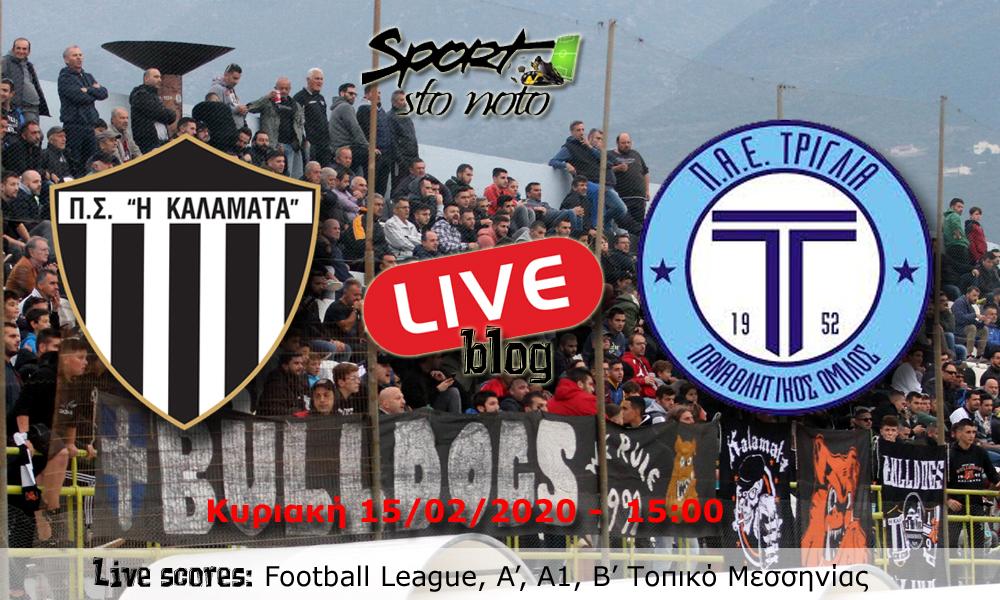 Live Καλαμάτα – Τρίγλια 1-0, Football League, Τοπικά  (ΤΕΛΙΚΑ)