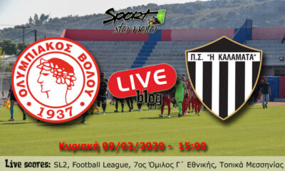 LIVE: Ολυμπιακός Βόλου - Καλαμάτα 2-1, SL2, Football League, Γ' Εθνική, Τοπικά Μεσσηνίας (ΤΕΛΙΚΑ) 5
