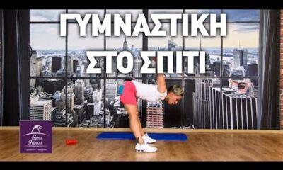 Εύκολη & γρήγορη γυμναστική στο σπίτι (video) 3
