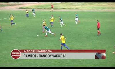 Πάμισος - Πανθουριακός 1-1