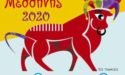 """Ο λόγος του """"Βασιλιά Καρνάβαλου 2020"""" στη Μεσσήνη! 15"""