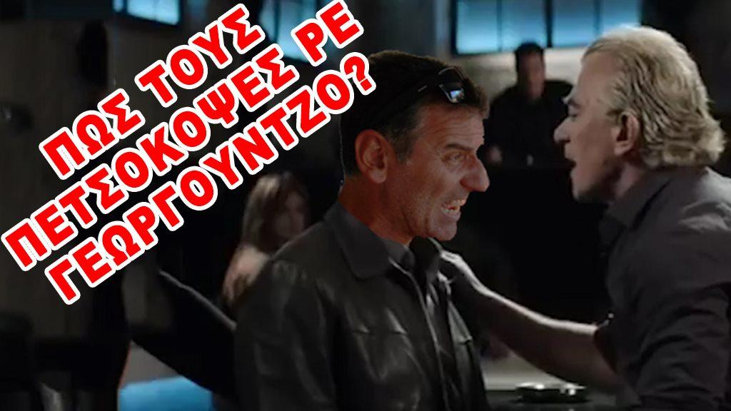 """Η χάρη του Σωτήρη ξανά & σε Κύπρο: """"Πως τους… πετσόκοψες έτσι, ρε Γεωργούντζο;"""" (video)"""