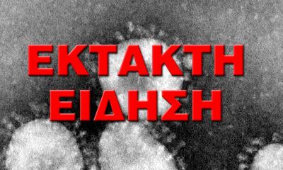 Κορονοϊός: Άλλο ένα θύμα της πανδημίας στην Ελλάδα – 172 συνολικά οι νεκροί