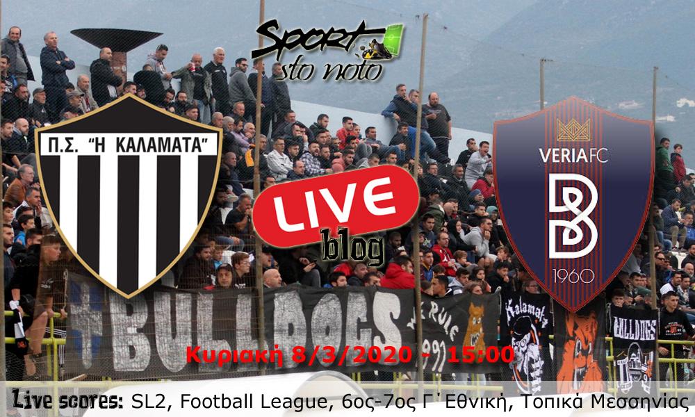 Live: Καλαμάτα – Βέροια, SL2, Football League, Γ' Εθνική, Τοπικά Μεσσηνίας (ΤΕΛΙΚΑ)