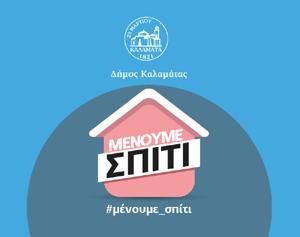 Κάνει θραύση το εξαιρετικό προεκλογικό σποτάκι της Νάντιας Γιαννακοπούλου (+video)