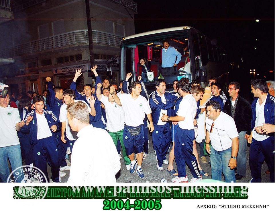 Πάμισος Μεσσήνης: Θυμάται την άνοδο στη Γ' Εθνική το 2004