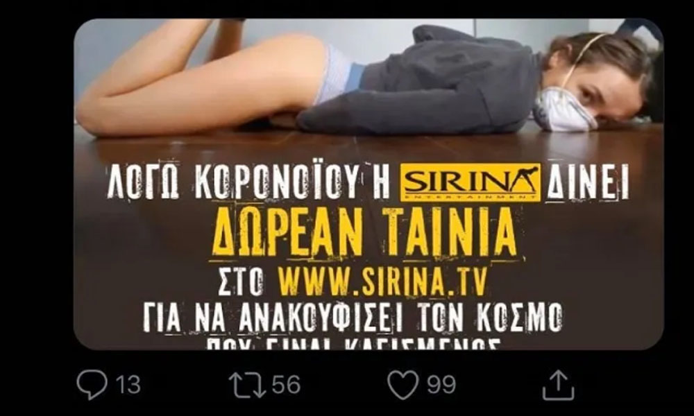 Η Sirina δίνει δωρεάν ταινίες λόγω του Κορονοϊού!