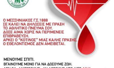 Εθελοντική αιμοδοσία από τον Μεσσηνιακό 5